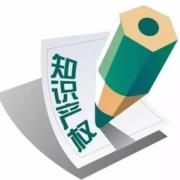 知识产权服务联盟壹周新闻资讯