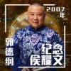 郭德纲2007纪念侯耀文专场