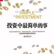 在投资当中最简单的事