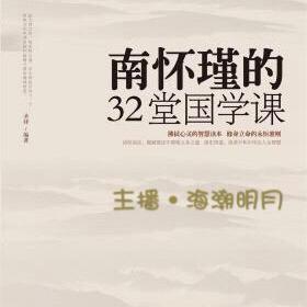 南怀瑾国学课◎海潮明月