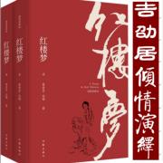 红楼梦-原著原文朗读与讲解