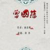 曾国藩(演播:剑涛)