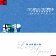 中国浪漫诗歌丨细细的雨细细想你