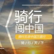 骑行中国骑行经验介绍