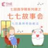 七田真系列课之陪老婆做胎教