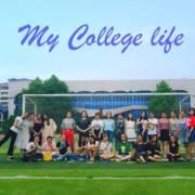 我的大学生活