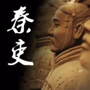 秦吏 2018必读穿越历史小说