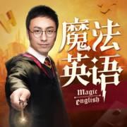 孙亮:跟《哈利·波特》学英语