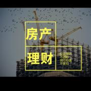 房产理财(赵正宝房产投资理财)
