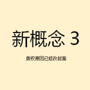 新概念三3(美音+原文+翻译)