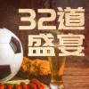 世界杯美食:32道盛宴
