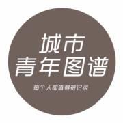 简族·城市青年图谱