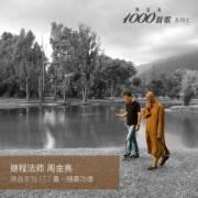 周金亮1000首歌系列七:佛曲系?#26657;?#19977;)喜-随喜功德