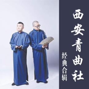 西安-青曲社合辑