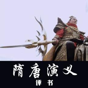 【评书】隋唐演义