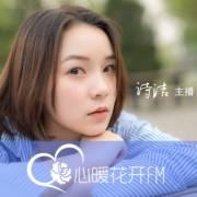 心暖花开FM 暖心故事集