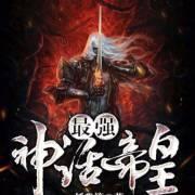 12最强神话帝皇系统(阳哥)