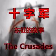 十字军东征的故事