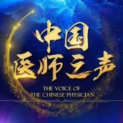 中国医师之声