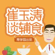 崔玉涛谈婴幼儿辅食