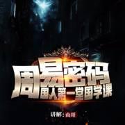 周易密码:中国人第一堂国学课