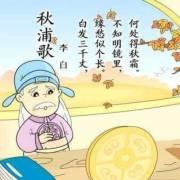 帮丈�yj&9�b���_秋浦歌·白发三千丈(李白)