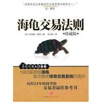 老齐-炒股必听-海龟交易法则