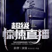 《超级惊悚直播(3D音效)》紫襟故事