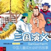 四大名著丨儿童版:三国演义