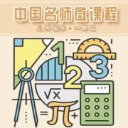 中国名师微课程 小一数学