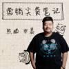 熊猫申晨:营销尖货笔记