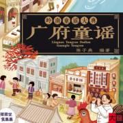 广府童谣丨老广记忆里的粤语经典