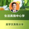 吴学文:生活真我中心学