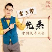 老王撩先秦:中国成语大会