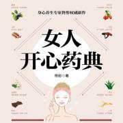 女人开心药典(佟彤作品)