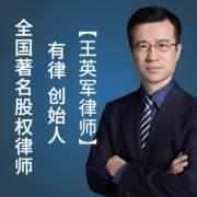 创业股权/融资/股权激励