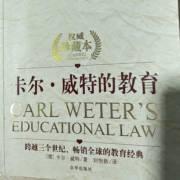 《卡尔·威特的教育》第十六章之独立意识