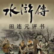 田连元评书:水浒传