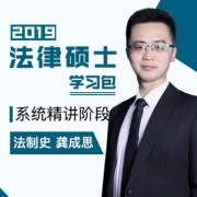 2019法硕系统精讲法制史-龚成思