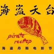 海盗天台放映室
