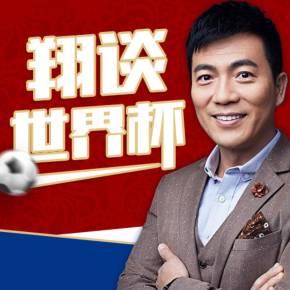 黄健翔:翔谈世界杯