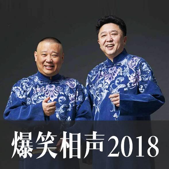 爆笑相声2018