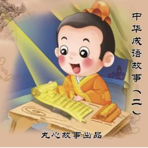 耳听经典 _ 成语故事(二)
