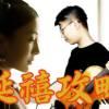 延禧攻略咏叹调(小提琴演奏版)