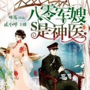八零军嫂是神医(精品多人剧)