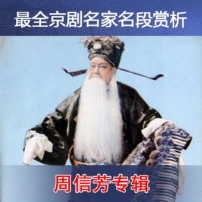 周信芳最全京剧唱段集锦