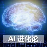人工智能未来发展趋势 AI进化论