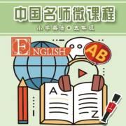 中国名师微课程 小学英语 五年级