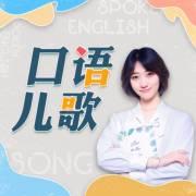 杨沁教儿歌:宝宝唱学口语60句