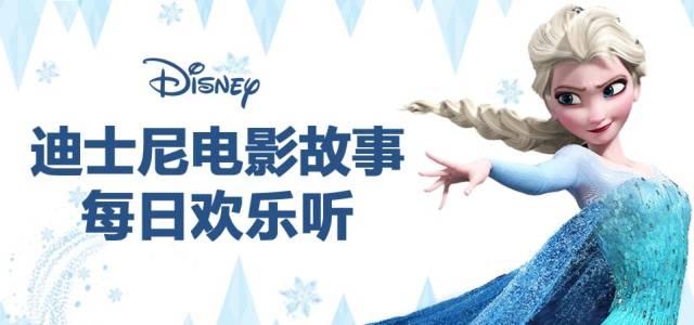 迪士尼电影故事 每日欢乐听